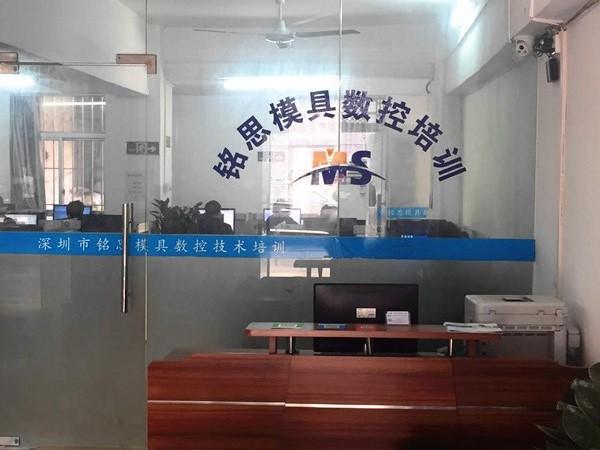 深圳市铭思数控科技有限公司