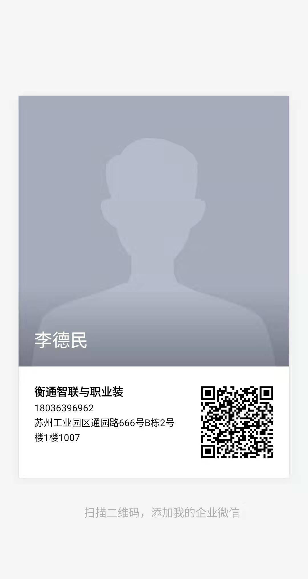 蘇州衡通定制職業裝有限公司