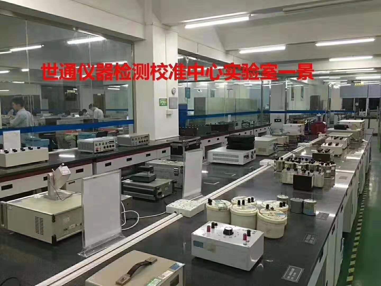 广东省世通仪器检测服务必威体育娱乐app