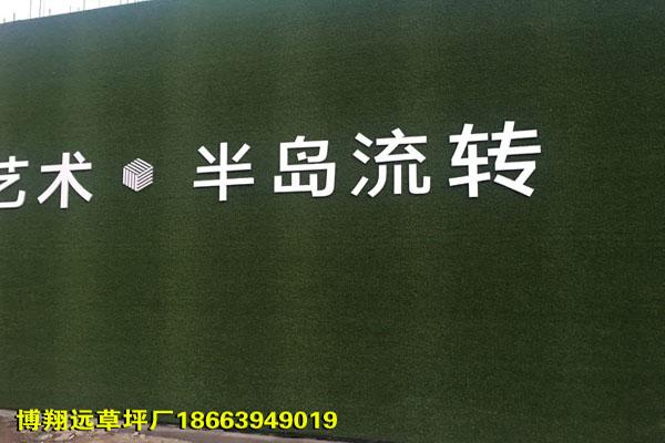 不積水園區草坪彩色墻面:延安廠名錄