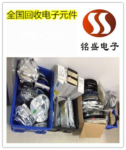 江门手机CPU回收价格一览 铭盛电子回收报价