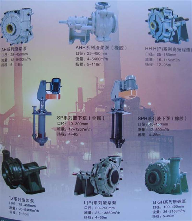 山东200ZGB(P)-640电厂专用渣浆泵厂家专业供应