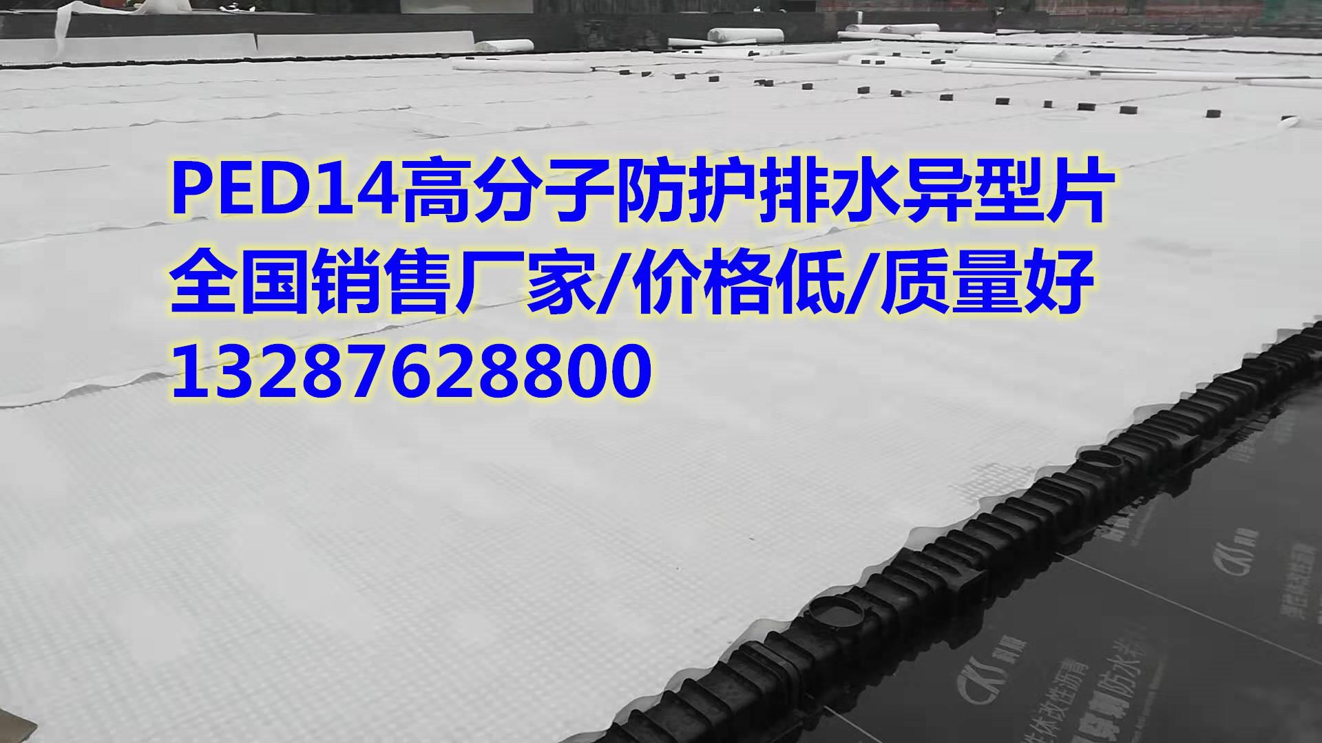 【绵阳防护排水异形板自粘土工布】(专业施工队伍)