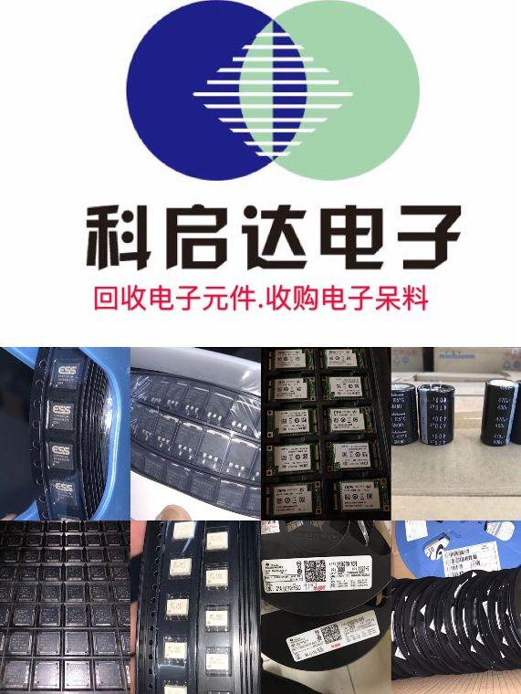 宿迁进口连接器回收 字库回收实力公司