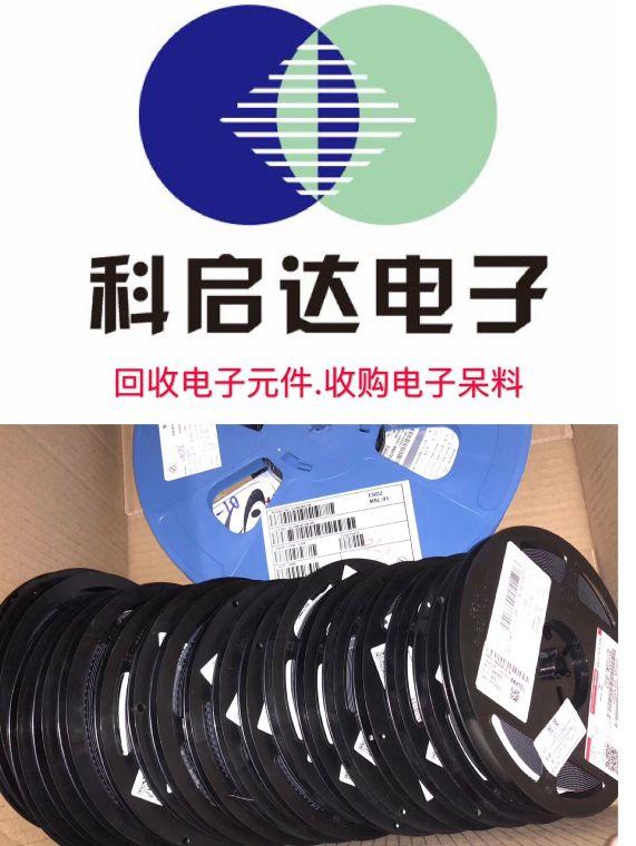 广州黄埔钽电容回收 字库回收实力公司