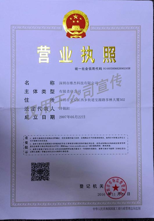 深圳市维杰科技有限公司Logo