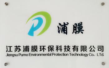 江蘇浦膜環保科技有限公司