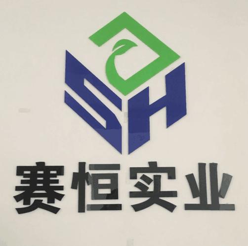 江西赛恒实业有限公司Logo