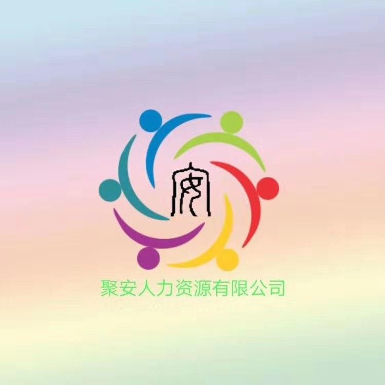 保定聚安人力资源有限公司Logo