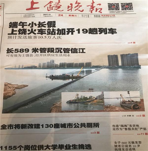 新聞:宜昌市沉管工程公司-企業進取