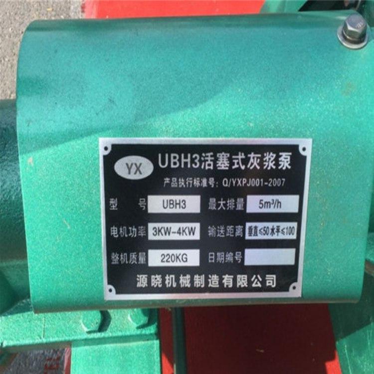 運城橋梁壓漿機灰漿泵活塞式注漿機