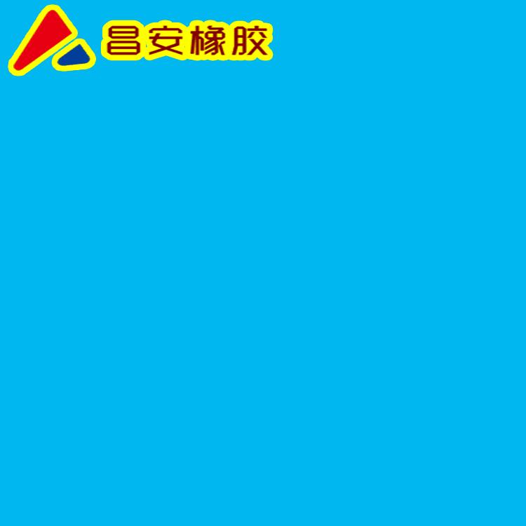 衡水昌安橡膠制品有限公司Logo