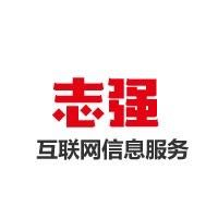 沈阳志强互联网信息服务有限公司