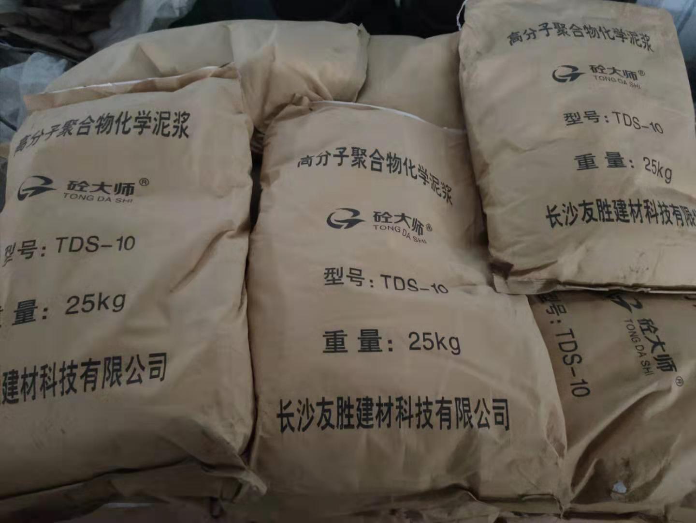 南通砼大师化学泥浆粉厂家直销