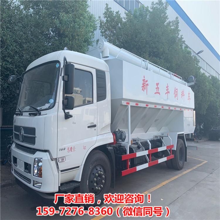 國六20方10噸液壓式散裝飼料車新款24方養殖場飼料車