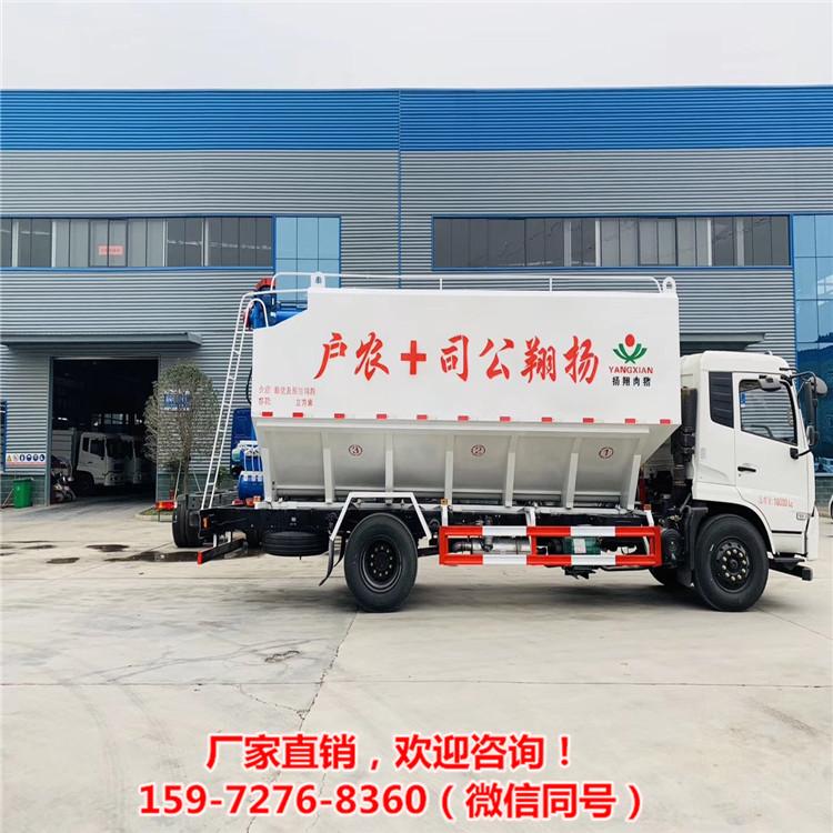 22方專給養禽廠養豬場拉飼料的罐子車天龍40方飼料車