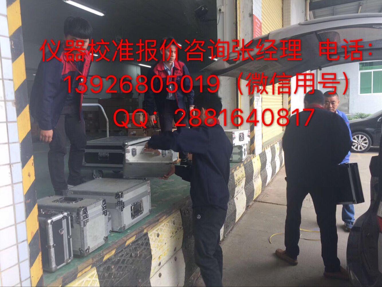 湖南永州市第三方仪器校准/仪器检测/仪器计量性价比高