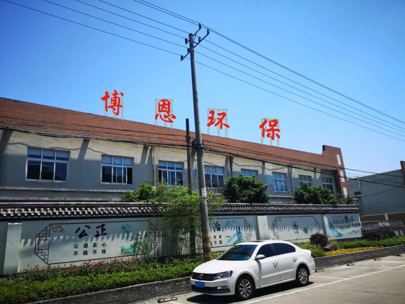 宁波博恩环保科技有限公司Logo