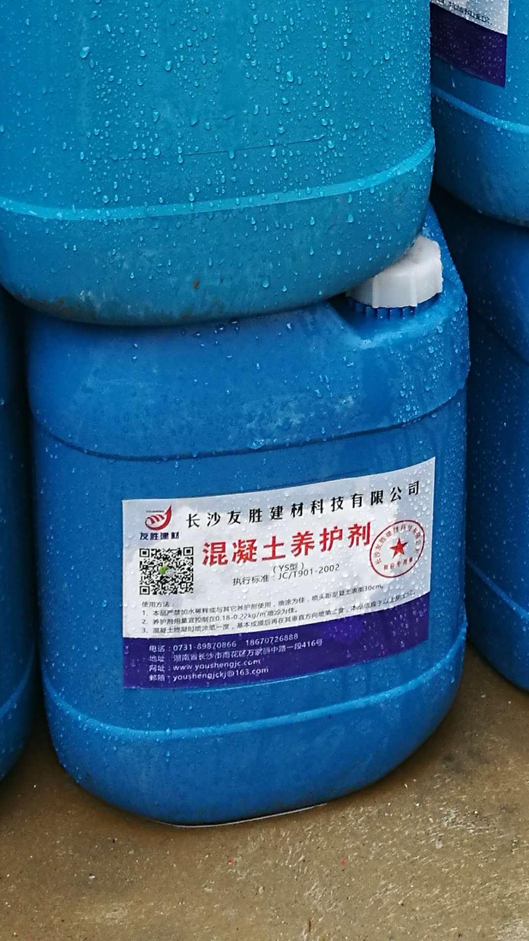 荊州水泥養護劑聯系電話