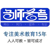 名師藝考美術培訓Logo