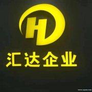 南昌匯達企業管理有限公司Logo