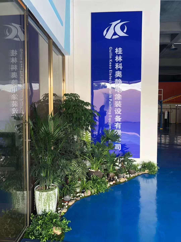 桂林科奧靜電涂裝設備有限公司Logo