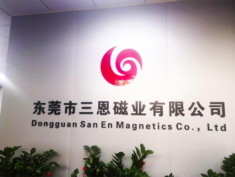 東莞市三恩磁業有限公司Logo