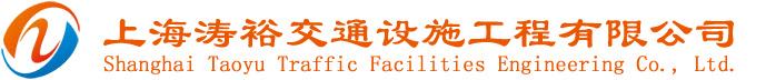 上海濤裕交通設施工程有限公司Logo