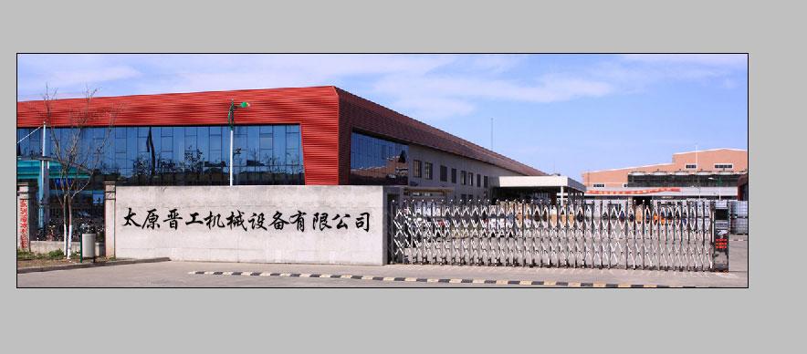 太原市晉源區晉工機械設備銷售處Logo