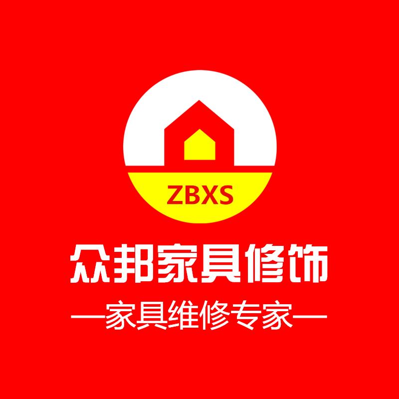 眾邦家具修飾Logo