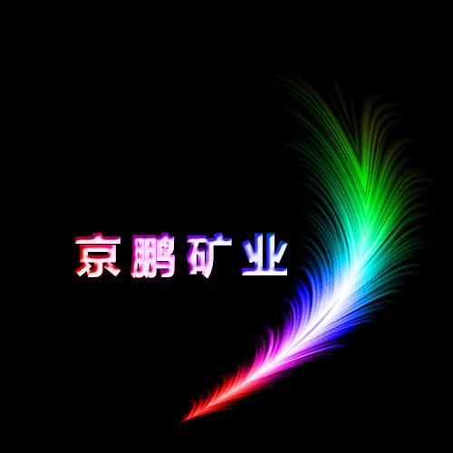 京鵬礦產品加工廠Logo