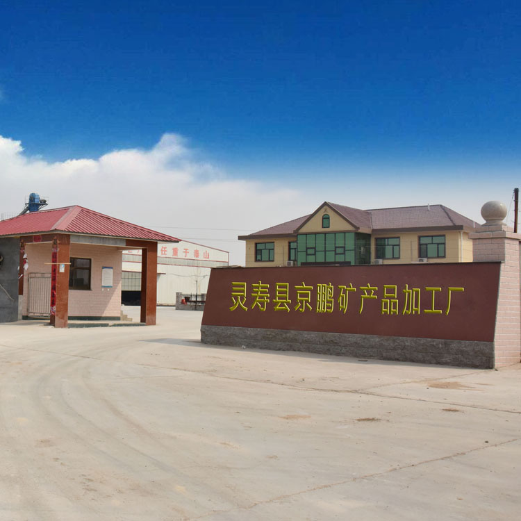 京鵬礦產品加工廠