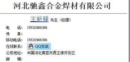 河北馳鑫合金焊材有限公司