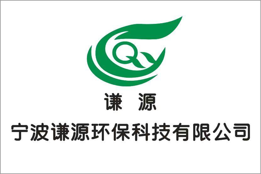 寧波謙源環保科技有限公司Logo