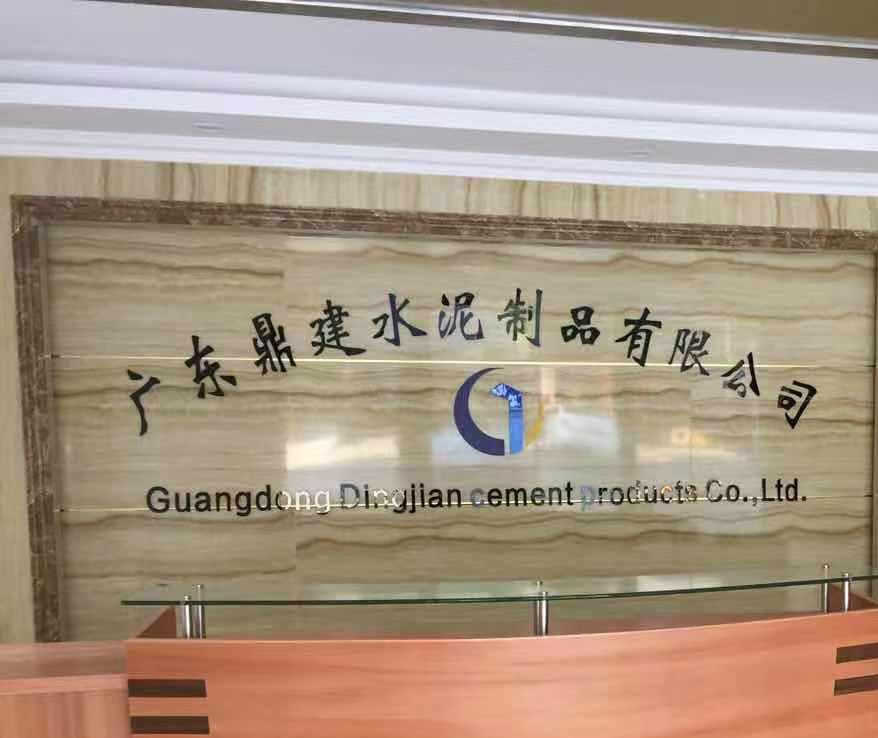 廣東鼎建水泥制品有限公司
