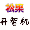 松果潛能科技Logo