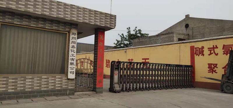 鄭州同鑫化工有限公司