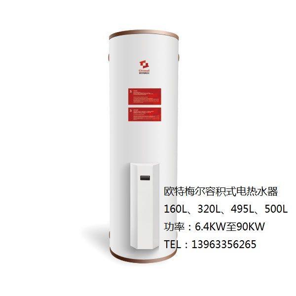 崇左75KW電熱水器報價