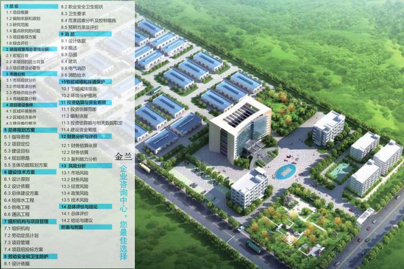 2021安陽湯陰發債可行性報告編制中心有資質單位