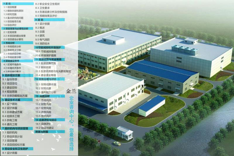 2021洛陽孟津可行性報告編制中心有資質單位