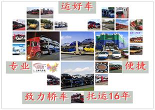 貴陽到杭州轎車托運/汽車托運公司