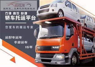 蘇州到大慶轎車托運/汽車托運公司