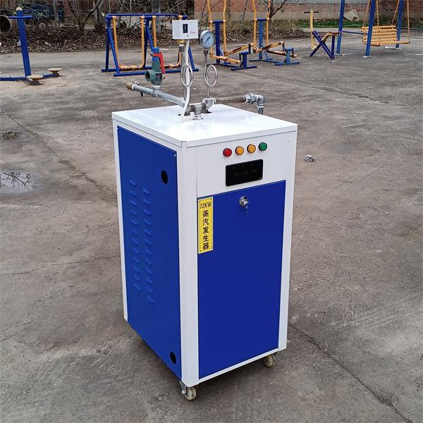 三沙 電加熱72kw蒸汽發生器