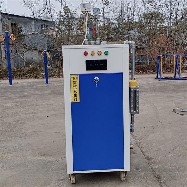 銅仁 公路混凝土48kw蒸汽發生器
