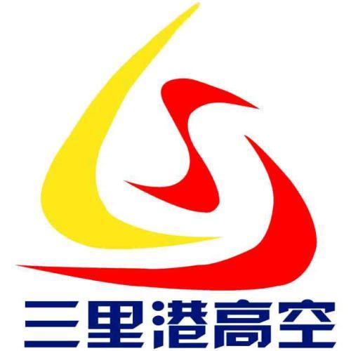 江蘇三里港高空建筑防腐有限公司Logo