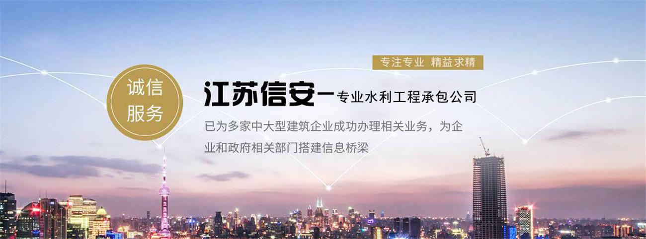 江蘇信安水利工程有限公司Logo