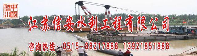 江蘇信安水利工程有限公司