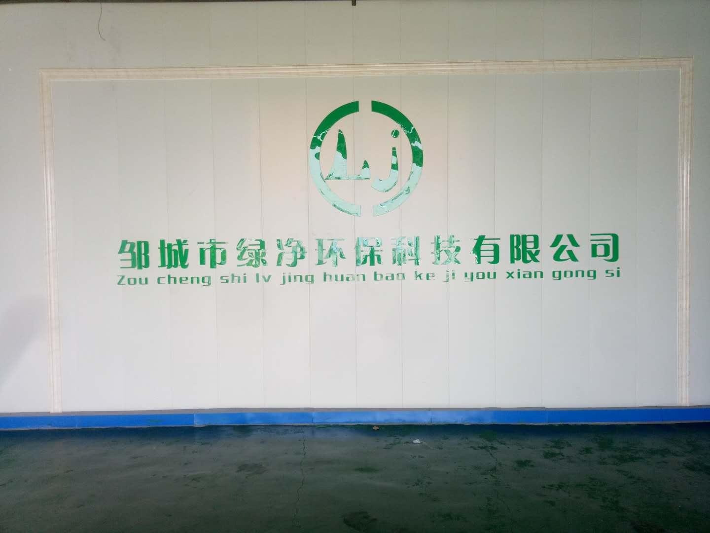 邹城市绿净环保科技有限公司