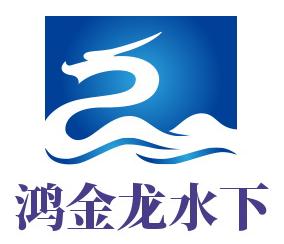 江蘇鴻金龍水下工程有限公司Logo