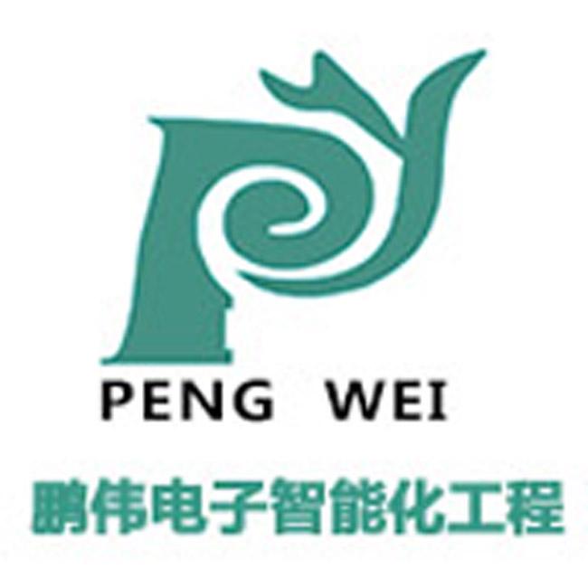 中山市鹏伟电子有限公司Logo